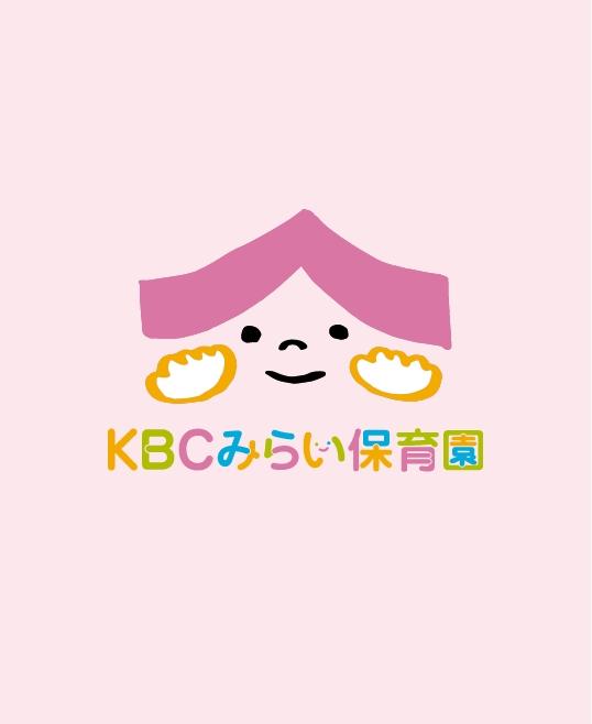 KBCみらい保育園