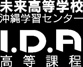 未来高等学校沖縄学習センター インターナショナルデザインアカデミー高等課程