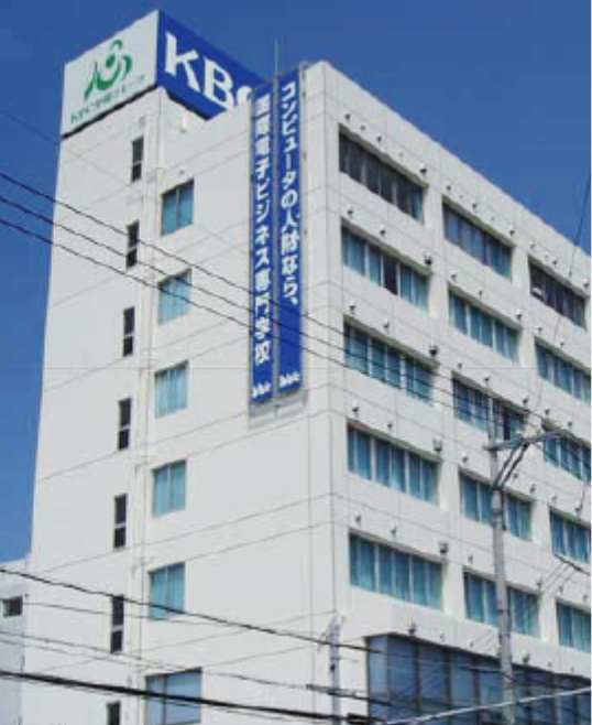 国際電子ビジネス専門学校