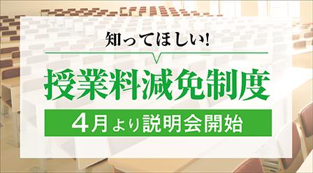 4月より予約奨学金・授業料減免制度の説明会開始!