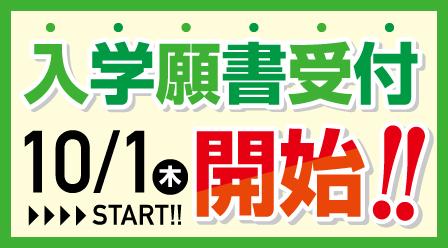 入学願書受付開始!Click!